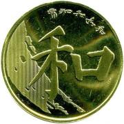 5 юаней 2017 год.Китайская каллиграфия.