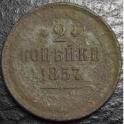 2 копейки  1857  год