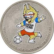 25 рублей 2018 год  Чемпионата мира по футболу Волк - Забивака (цветная в блистре)