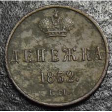 Денежка 1862 год ЕМ
