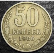 50 копеек 1986 год с гуртом 1985 год