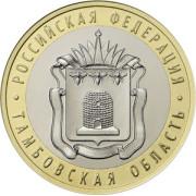 10 рублей Тамбовская область 2017 год