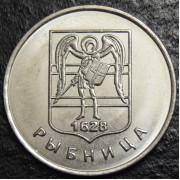 1 рубль  2017 год  Рыбница