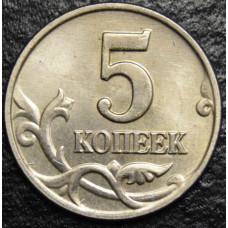 5 копеек 2003 год без  знака монетного двора