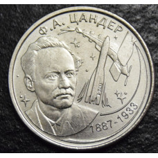 1 рубль  2017 год  130 лет со дня рождения Цандера Ф.А.