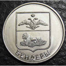 1 рубль  2017 год Бендеры  герб