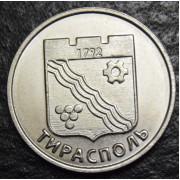 1 рубль  2017 год  Тирасполь  герб