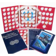 Альбом- планшет юбилейные монеты СССР 1965-1991 г.г