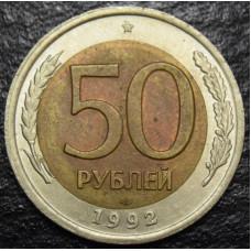 50 рублей  1992 год ЛМД