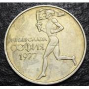 50 стотинок  1977 год .Универсиада в Софии - Болгария