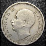 50 лева 1940 год Болгария-Борис III