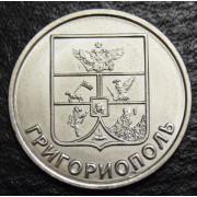 1 рубль  2017 год    Григориополь
