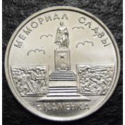 1 рубль  2017 год  Мемориал Славы г. Каменка