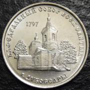 1 рубль  2017 год  Кафедральный  собор всех святых г. Дубоссары
