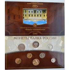 Набор монет 2002 год Санкт Петербургский монетный двор
