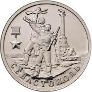 2 рубля 2017 год Севастополь