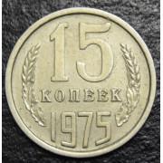 15 копеек 1975 год