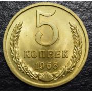 5 копеек 1968 год