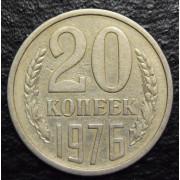 20 копеек 1976 год