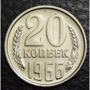 20 копеек 1966 год наборная