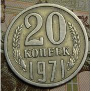 20 копеек 1971 год