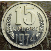 15 копеек 1974 год наборная