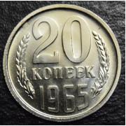 20 копеек 1965 год наборная