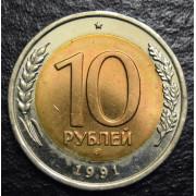 10 рублей  1991 год  (ГКЧП) мешковые