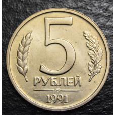 5 рублей  1991 год ЛМД мешковые