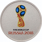25 рублей чемпионат мира по футболу FIFA 2018 в России (цветная)