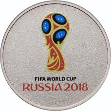 25 рублей чемпионат мира по футболу FIFA 2018 в России (цветная в блистере)