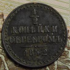 1/2 копейки 1842 год  СПМ