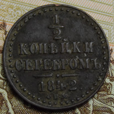 1/2 копейки серебром 1842 год  СПМ