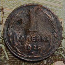 1 копейка 1925 год