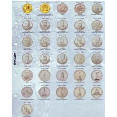 Разделитель  для монет Бородино 1812 год