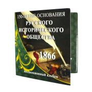 Буклет 150 лет Российскому историческому обществу (с монетой)