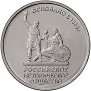 5 рублей 2016 год 150 лет Российскому историческому обществу