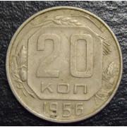 20 копеек 1956 год