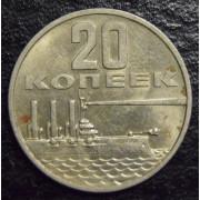 20 копеек 1967 год  50 лет советской власти