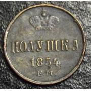 полушка 1854 год ЕМ