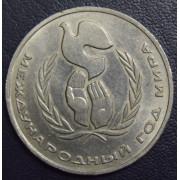 1 рубль 1986 год  Международный год мира -Шалаш