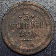 3 копейки  1851  год ЕМ