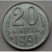 20 копеек 1991 год (М)