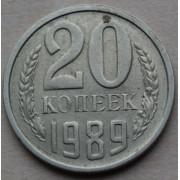 20 копеек 1989 год