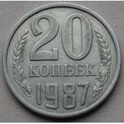 20 копеек 1987 год