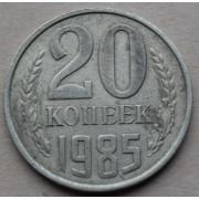 20 копеек 1985 год