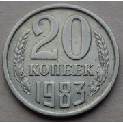 20 копеек 1983 год