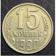 15 копеек 1990 год