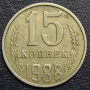 15 копеек 1988 год