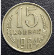 15 копеек 1984 год